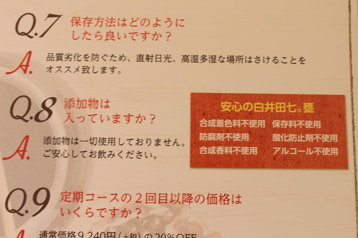 美容ドリンク エイジングケア 白井田七。かめ
