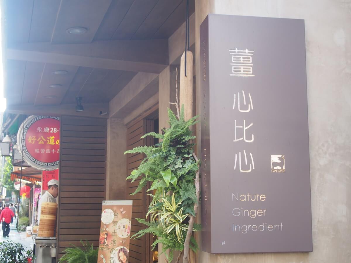 女子旅 台湾 ショウガ オーガニックコスメ 薑心比心