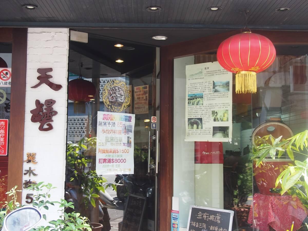 女子旅 台湾 医食同源 健康食 天罎ティエンタン