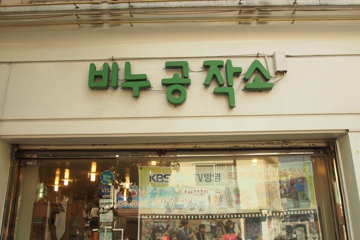 韓国 手作り石鹸 ピヌコンジャクソ(石鹸工作所)