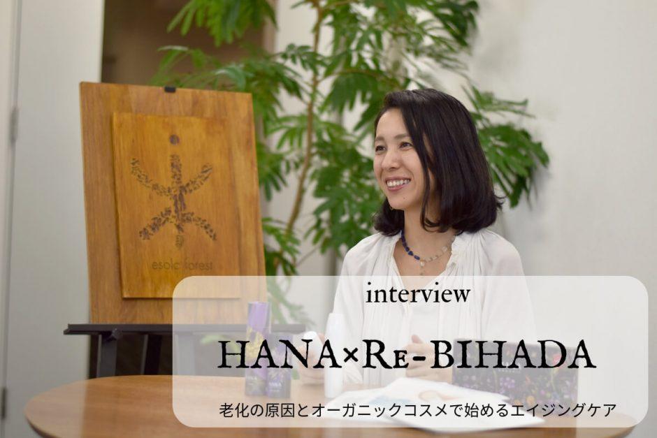 HANAオーガニック エイジングケア インタビュー