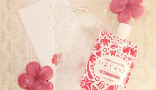 沖縄生まれの美白石鹸いるじゅらさ 美白効果はあるか使ってみました!