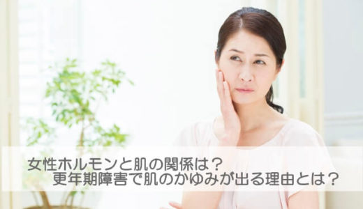 《医師執筆》女性ホルモンと肌の関係は?更年期障害での肌トラブルについて
