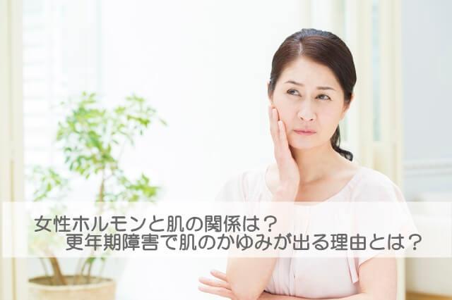 更年期 肌荒れ 女性ホルモン