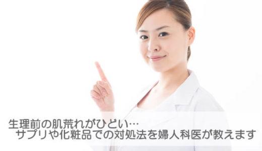 《医師執筆》生理前の肌荒れ 対処法を婦人科医が教えます!