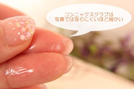 酒粕ホットスクラブクレンジング「yuiki」口コミレビュー