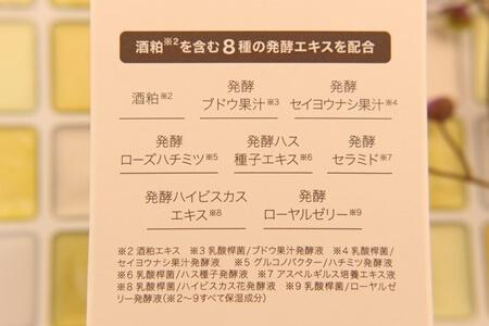 酒粕ホットスクラブクレンジング「yuiki」