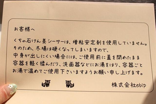 沖縄産成分配合くちゃ石鹸 美シーサー口コミ