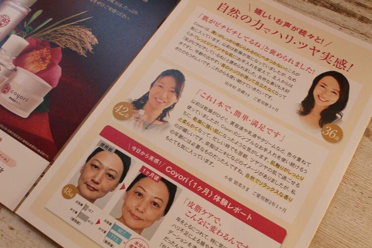 皮脂不足の肌におすすめ自然派化粧品coyori