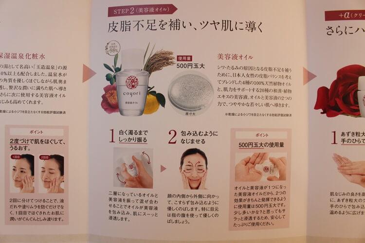 皮脂不足の肌におすすめ自然派化粧品coyori 美容液オイル