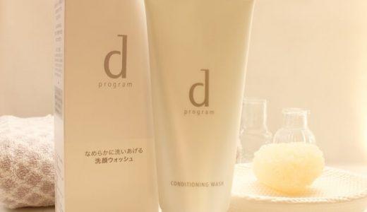 敏感肌用dプログラム洗顔料口コミレビュー~美肌バリア機能が整う~