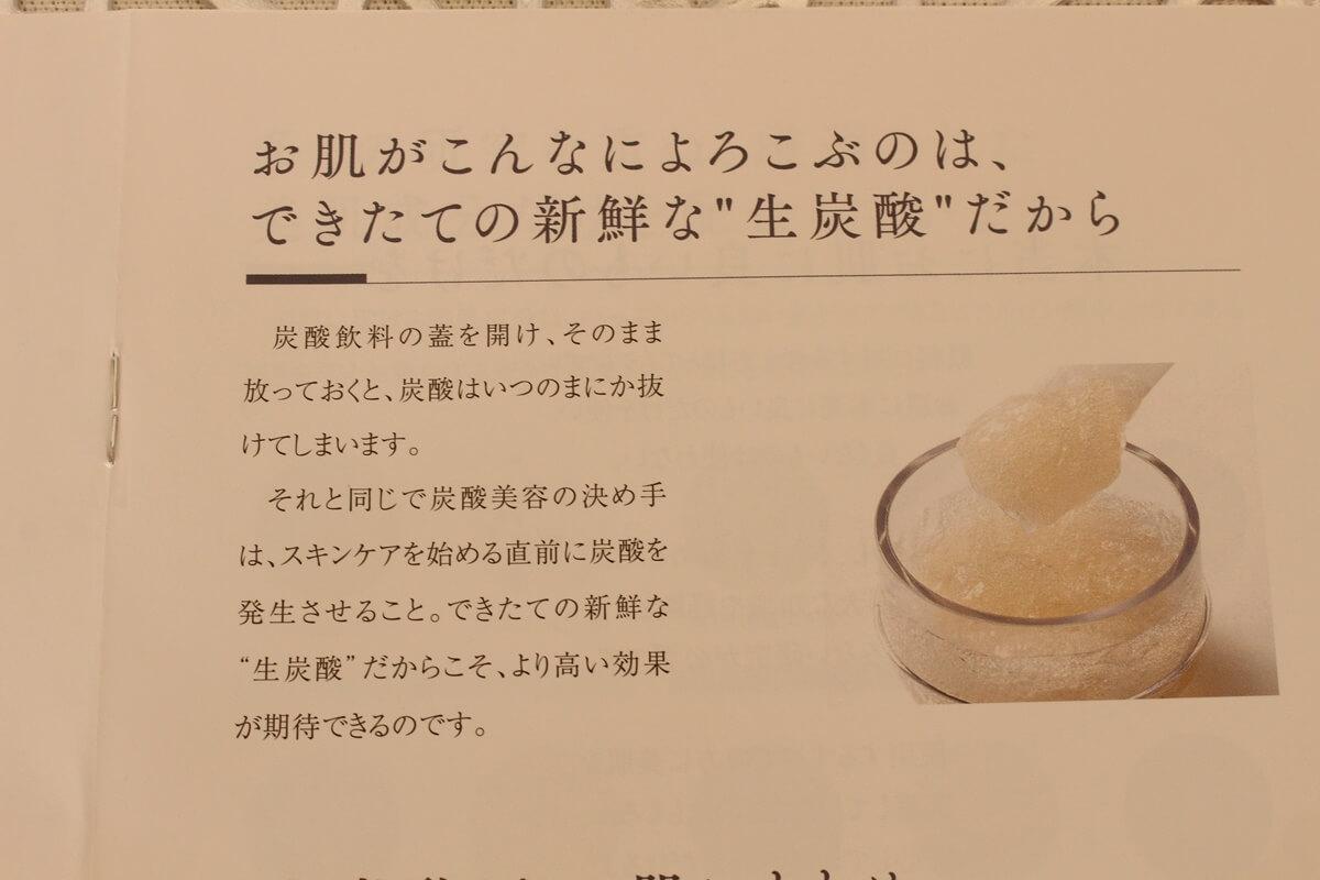 フェブリナ炭酸ジェルパック