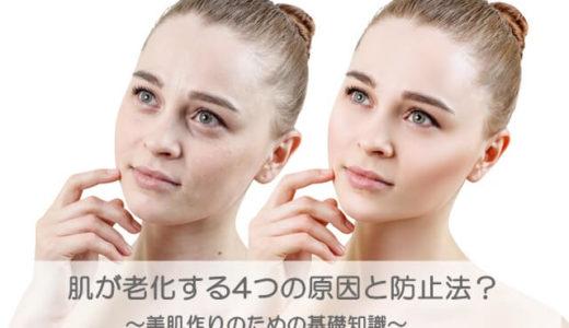 【医師監修】肌が老化する4つの原因と防止法?~美肌作りのための基礎知識②~