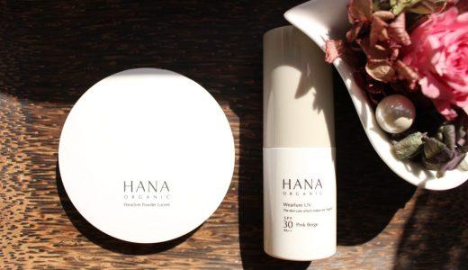 《日焼け止め乳液》HANAオーガニック ウェアルーUVの口コミレビュー