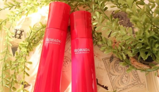 IROHADA(いろはだ)化粧水と乳液でくすみのないツヤ肌体験レビュー