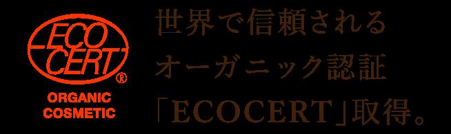 エコサート認定ニコラオーガニクス