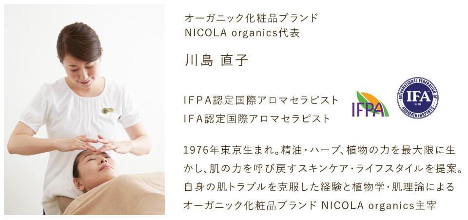 エコサート認定ニコラオーガニクス代表 川島直子さん