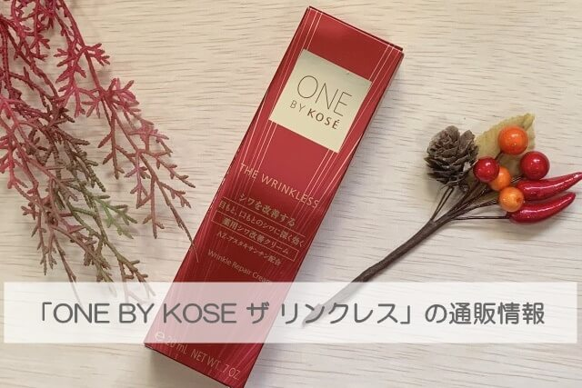 one by kose ザ リンクレス