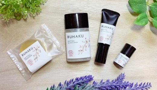 琉白の化粧水も試せるトライアル990円の内容と口コミレビュー