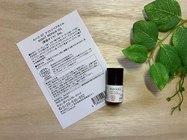 エコサート認証取得のオーガニックコスメ琉白 月桃ナイトリペアオイル 全成分