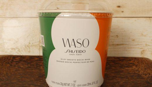 資生堂WASOのシルキースムースもちマスク《数量限定》口コミレビュー