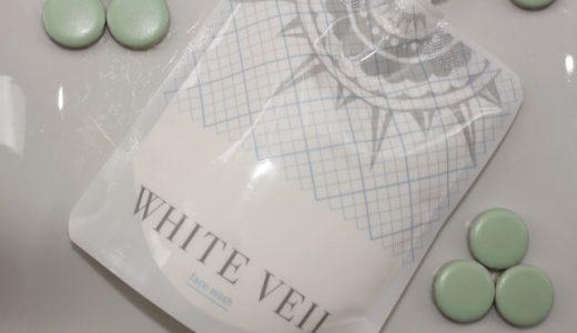 白雪肌になれるホワイトクレイ配合洗顔♥ホワイトヴェール白雪洗顔口コミ