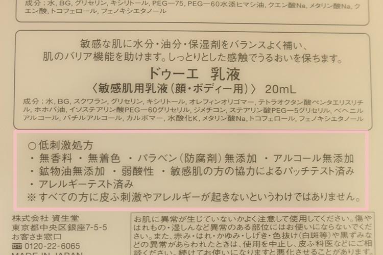 薬局でも販売されている敏感肌のための化粧品2e