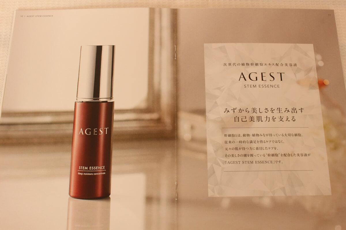 AGEST幹細胞美容液&プラセンタサプリ