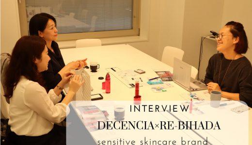 敏感肌専門コスメ ディセンシア訪問!現代社会で頑張る女性を応援するブランドの想いとは?