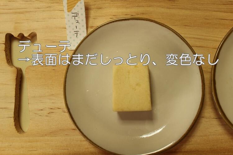 ニキビ跡化粧水デューテ