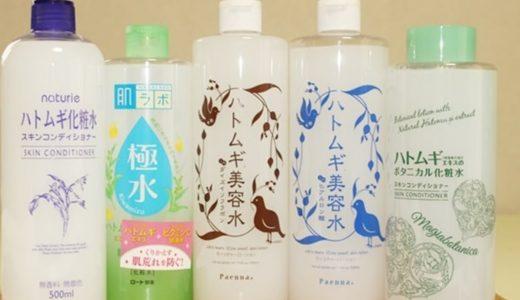ハトムギ化粧水の成分比較!4ブランドで安心して使えるのは?
