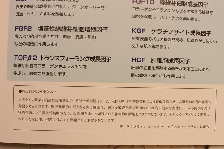 ヒト幹細胞美容液 日本ライフ製薬