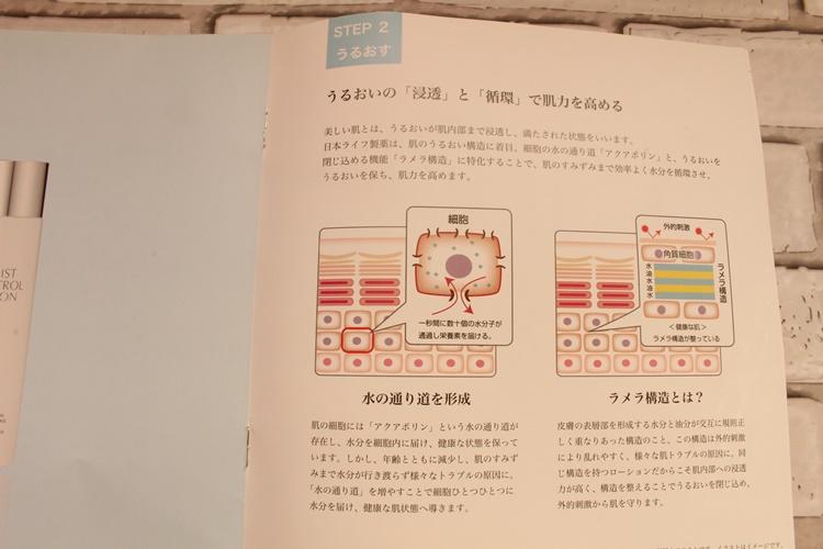ヒト幹細胞美容液 日本ライフ製薬クレンジング