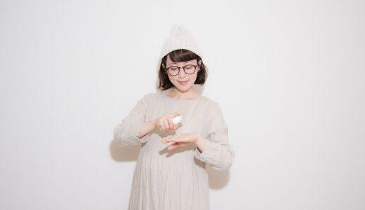 妊娠中のシミ対策に!美白化粧品ブランドおすすめ8選~低刺激で安心~