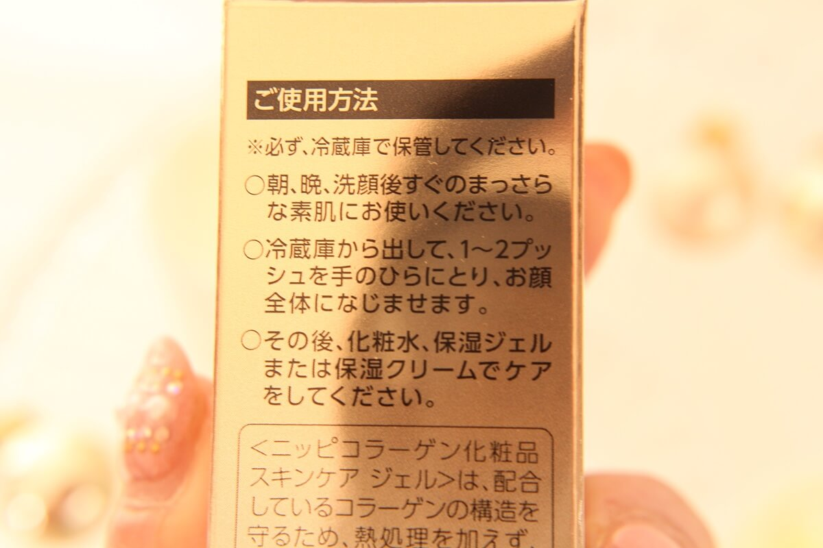 ニッピコラーゲン化粧品スキンケアジェルNMバランス