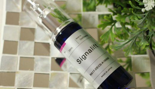 シグナリフトの使い方&幹細胞パワーの美容効果を実感!口コミレビュー