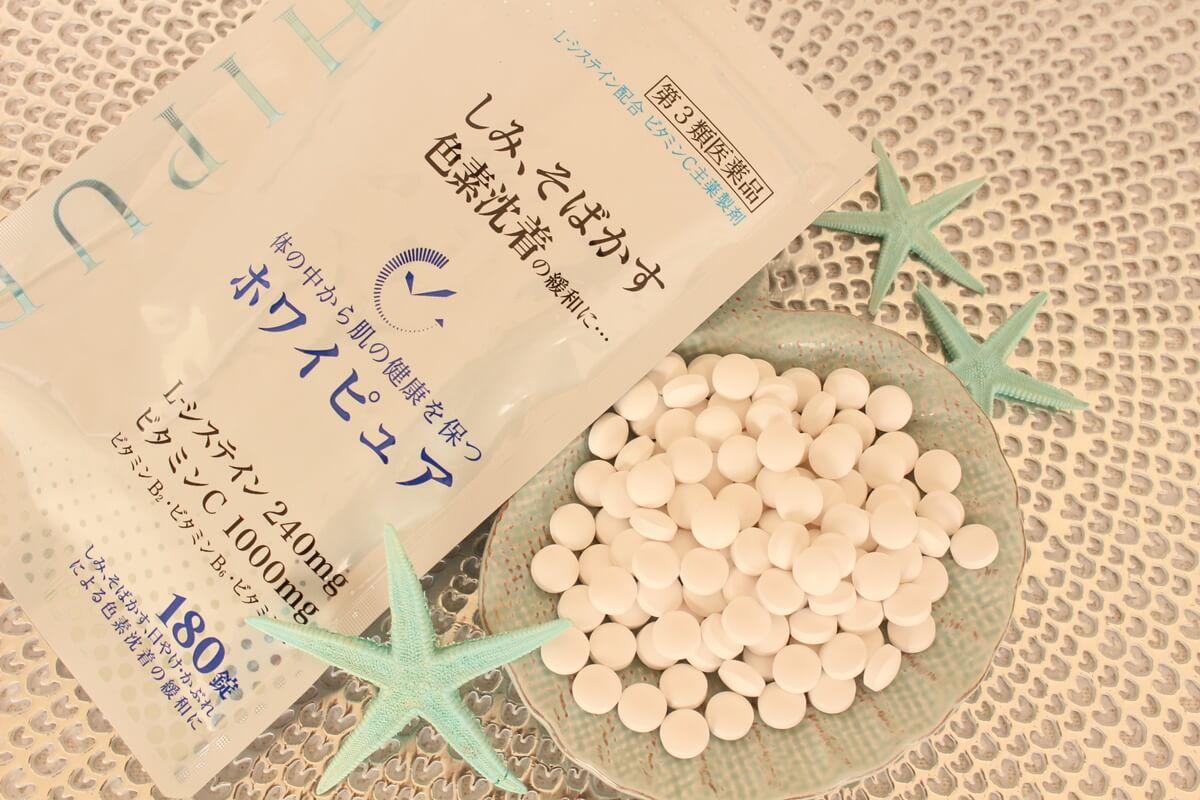 美白サプリメント ホワイピュア
