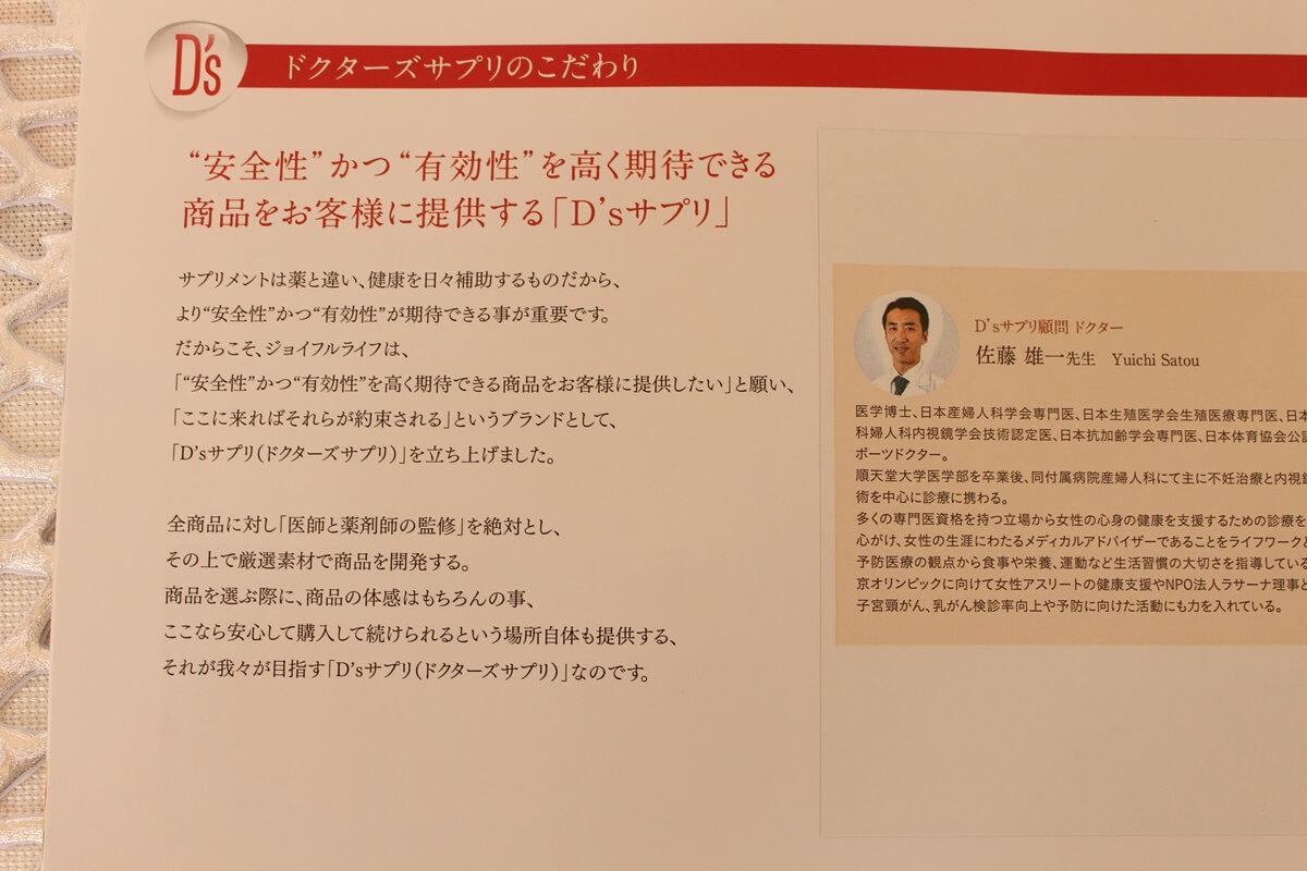 Dr'sホワイトセラミド セラミドサプリ
