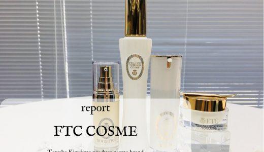 君島十和子氏開発!FTC化粧品の魅力と新商品ホワイトチャージ発表会レポ