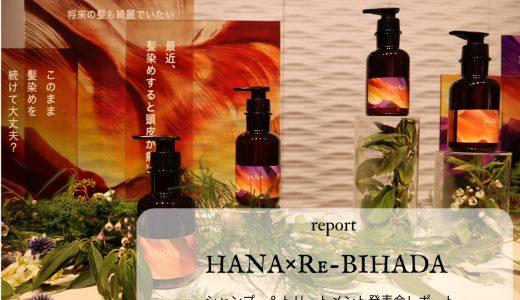 《HANAオーガニック》頭皮ダメージに着目したヘアケア商品発表会レポート