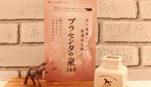 国産馬原料のプラセンタの泉360お試ししてみた美容効果とは?
