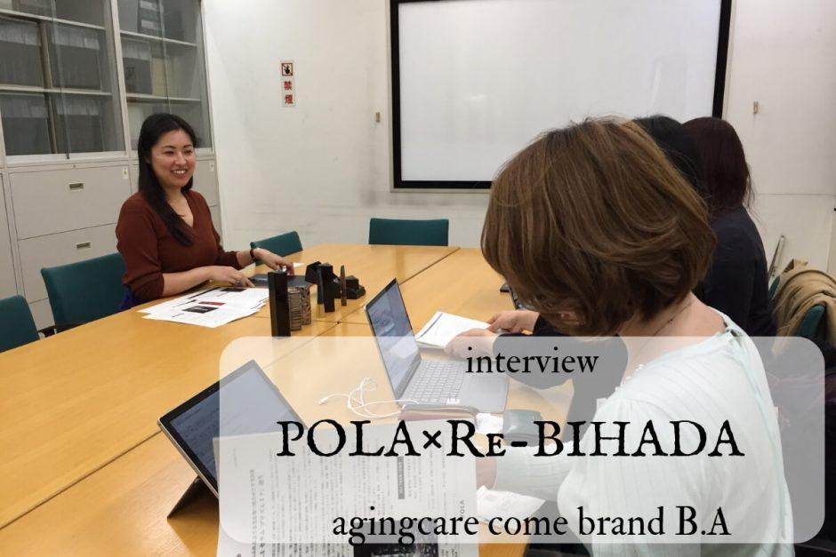 エイジングケア ポーラBA 会社訪問 インタビュー