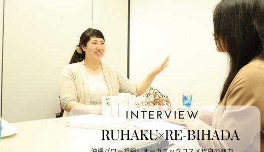 琉白-RUHAKU-~沖縄パワー凝縮のオーガニックコスメ~の魅力を聞いてきました!