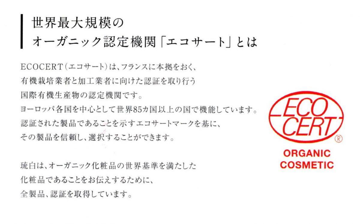 沖縄 オーガニックコスメ 月桃 琉白 インタビュー エコサート認証取得