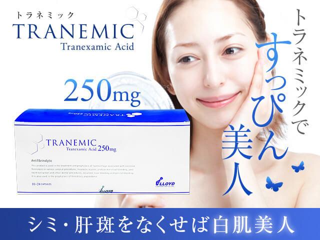 トラネキサム酸 サプリメント トラネミック250