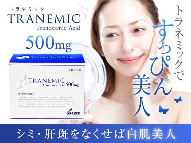 トラネキサム酸 サプリメント トラネミック