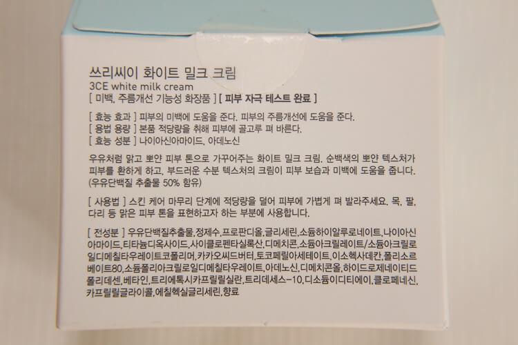 韓国コスメ 化粧下地 ウユクリーム
