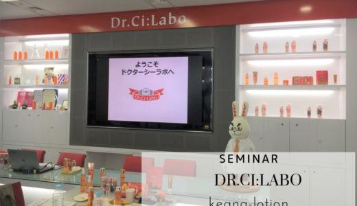 ドクターシーラボのラボラボスーパー毛穴ローション商品説明会参加&口コミレビュー