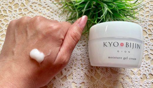 KYOBIJINで透明美肌!ダブルのホワイトケア成分配合オールインワン