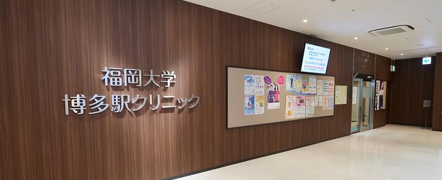 美白点滴,福岡,福岡大学博多駅クリニック
